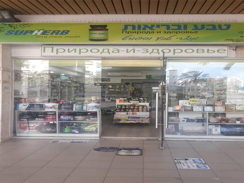 טבע ובריאות - החנות (2)